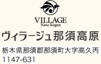 〒325-0302 栃木県那須郡那須町大字高久丙1147-631