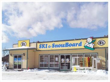 スキー&スノボレンタル「ビーズ」(12月〜3月OPEN)