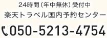 24時間(年中無休)受付中楽天トラベル国内予約センター050-2017-8989