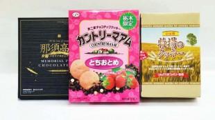 「栃木限定」のお菓子